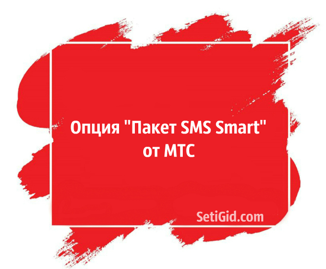 Пакет SMS Smart МТС